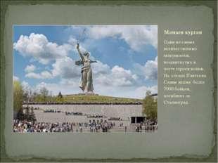 Один из самых величественных монументов, воздвигнутых в честь героев войны. Н