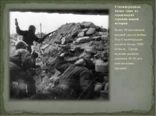 Сталинградская битва- одна из героических страниц нашей истории Более 20 милл