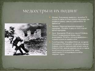 Наташа Качуевская- вынесла с поля боя 79 солдат.В одном из боев попав в окруж