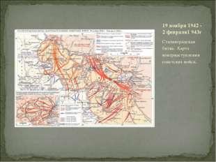 Сталинградская битва. Карта контрнаступления советских войск. 19 ноября 1942