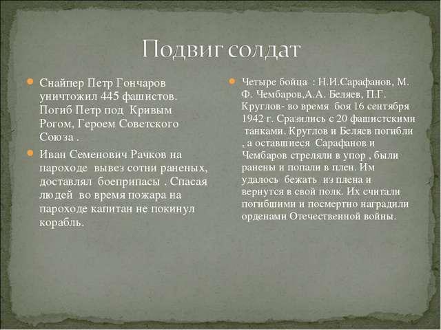 Снайпер Петр Гончаров уничтожил 445 фашистов. Погиб Петр под Кривым Рогом, Ге...