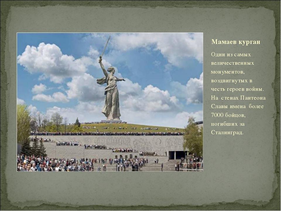 Один из самых величественных монументов, воздвигнутых в честь героев войны. Н...