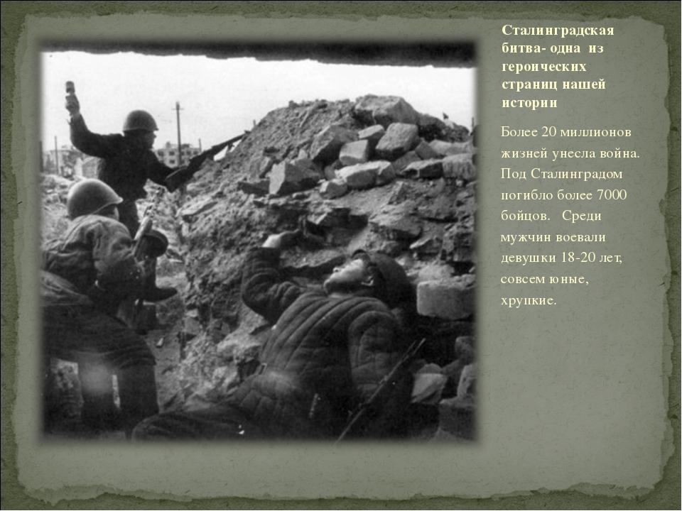 Сталинградская битва- одна из героических страниц нашей истории Более 20 милл...