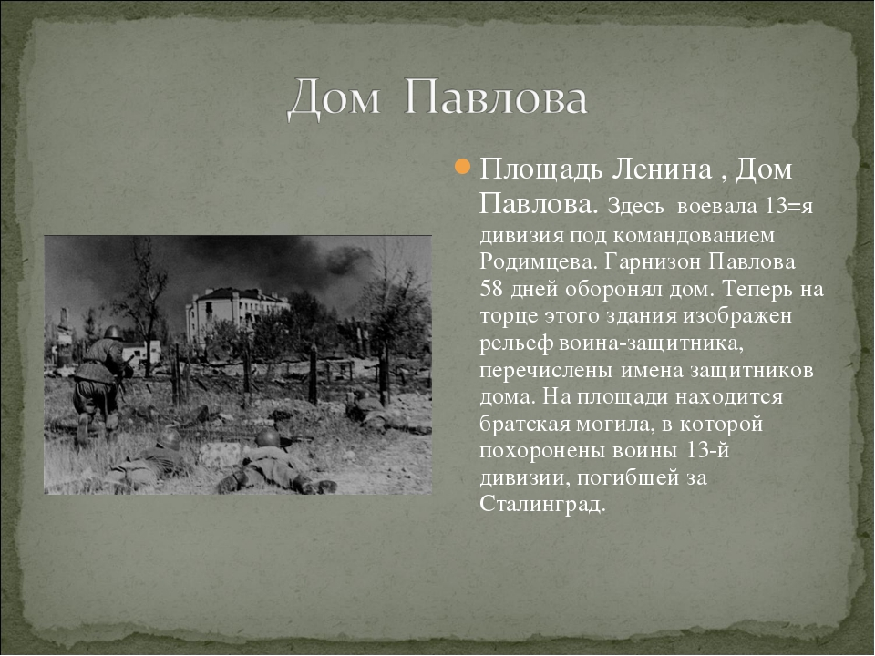Площадь Ленина , Дом Павлова. Здесь воевала 13=я дивизия под командованием Ро...