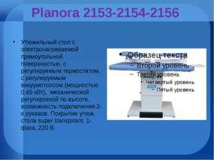 Planora 2153-2154-2156 Утюжильный стол с электронагреваемой прямоугольной пов
