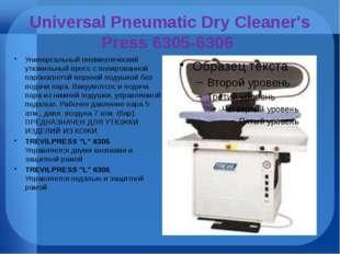 Universal Pneumatic Dry Cleaner's Press 6305-6306 Универсальный пневматически