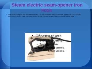 Steam electric seam-opener iron F014 Электропаровой утюг для разутюжки швов 1