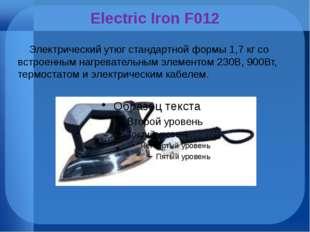 Electric Iron F012 Электрический утюг стандартной формы 1,7 кг со встроенным