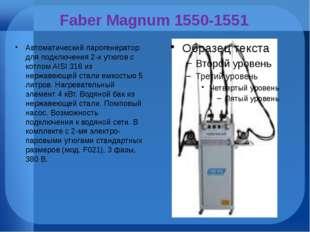 Faber Magnum 1550-1551 Автоматический парогенератор для подключения 2-х утюго