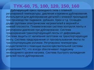 TYK-60, 75, 100, 120, 150, 160 Дублирующий пресс проходного типа с плавной ре