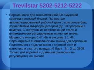 Trevilstar 5202-5212-5222 Пароманекен для окончательной ВТО мужской сорочки и