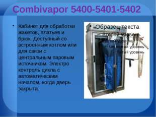 Combivapor 5400-5401-5402 Кабинет для обработки жакетов, платьев и брюк. Дост