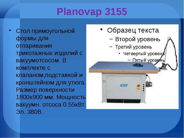 Planovap 3155 Стол прямоугольной формы для отпаривания трикотажных изделий с...
