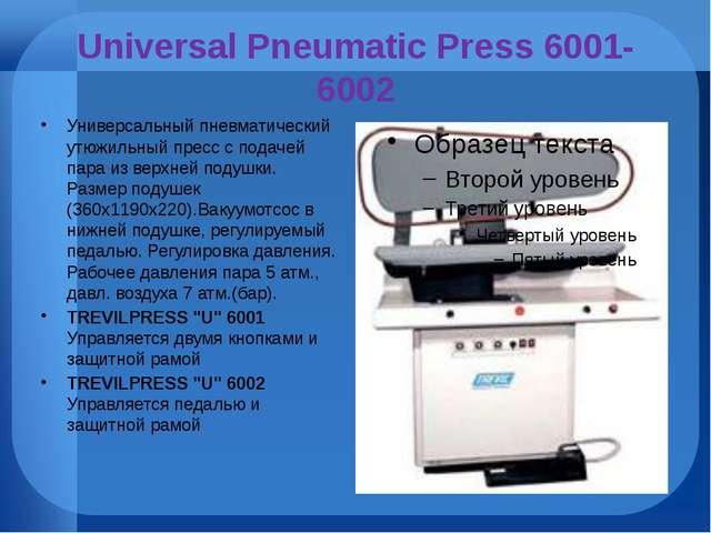 Universal Pneumatic Press 6001-6002 Универсальный пневматический утюжильный п...