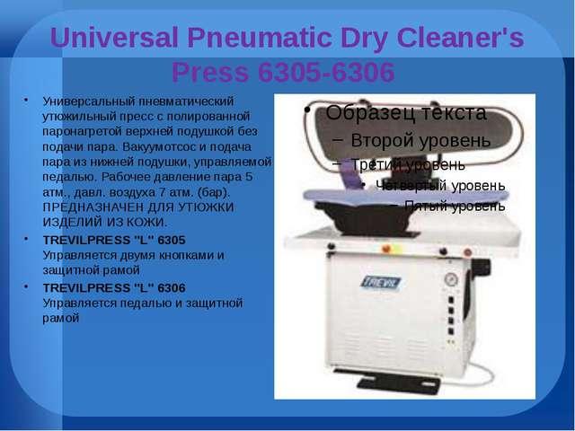 Universal Pneumatic Dry Cleaner's Press 6305-6306 Универсальный пневматически...