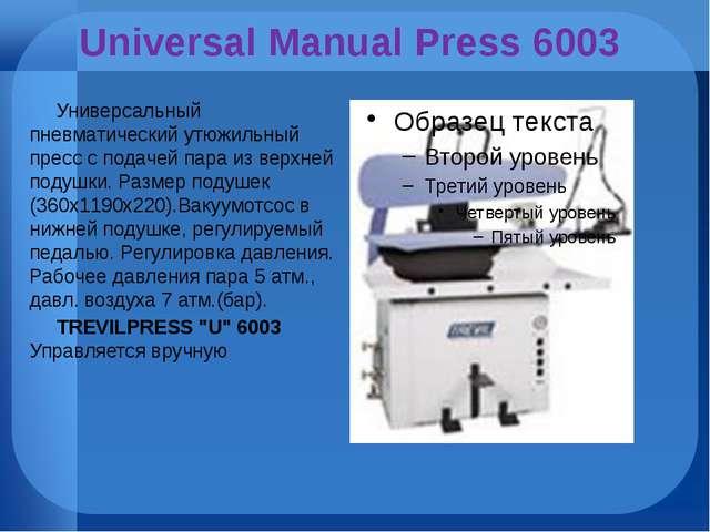 Universal Manual Press 6003 Универсальный пневматический утюжильный пресс с п...