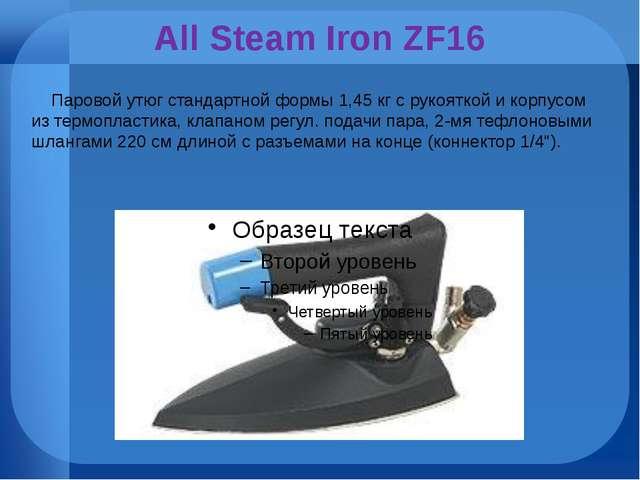 All Steam Iron ZF16 Паровой утюг стандартной формы 1,45 кг с рукояткой и корп...