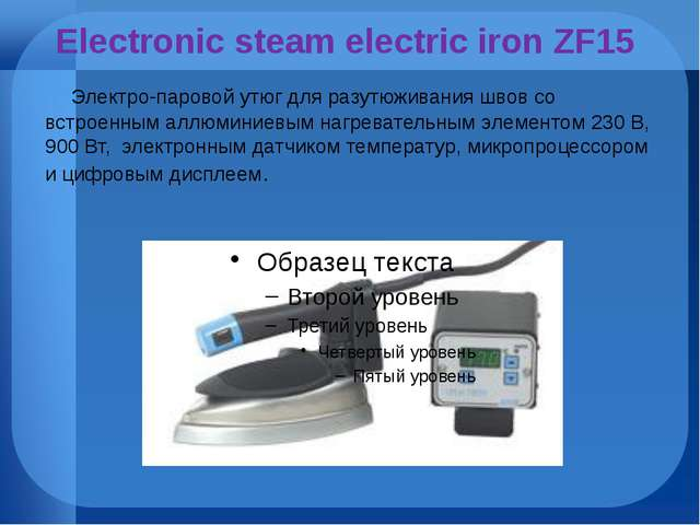 Electronic steam electric iron ZF15 Электро-паровой утюг для разутюживания шв...