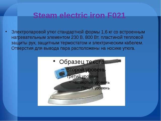 Steam electric iron F021 Электропаровой утюг стандартной формы 1,6 кг со встр...
