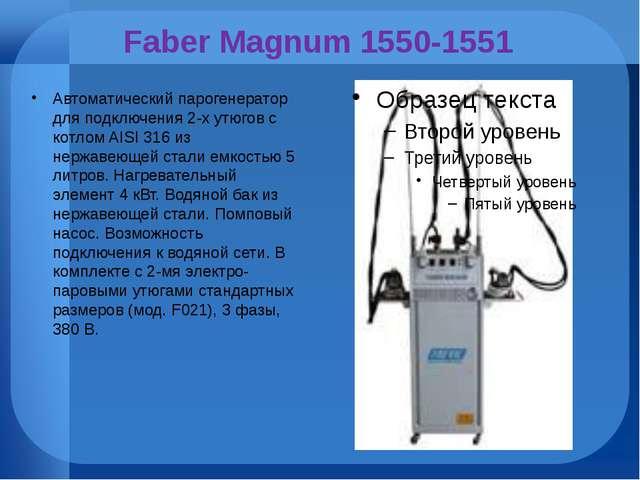 Faber Magnum 1550-1551 Автоматический парогенератор для подключения 2-х утюго...