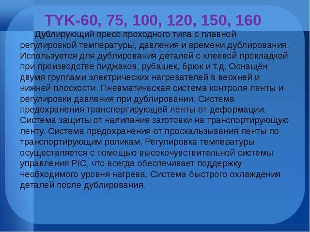TYK-60, 75, 100, 120, 150, 160 Дублирующий пресс проходного типа с плавной ре...