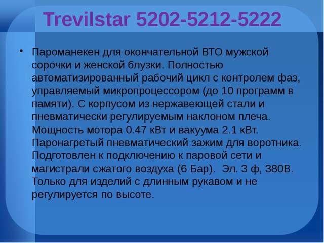 Trevilstar 5202-5212-5222 Пароманекен для окончательной ВТО мужской сорочки и...