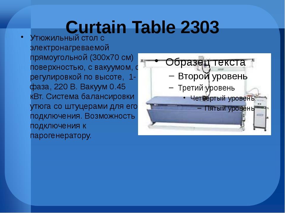 Curtain Table 2303 Утюжильный стол с электронагреваемой прямоугольной (300х70...