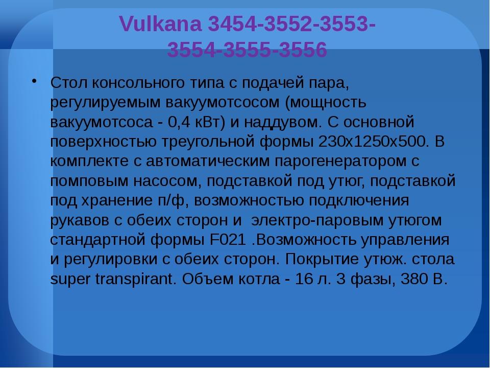 Vulkana 3454-3552-3553- 3554-3555-3556 Стол консольного типа с подачей пара,...