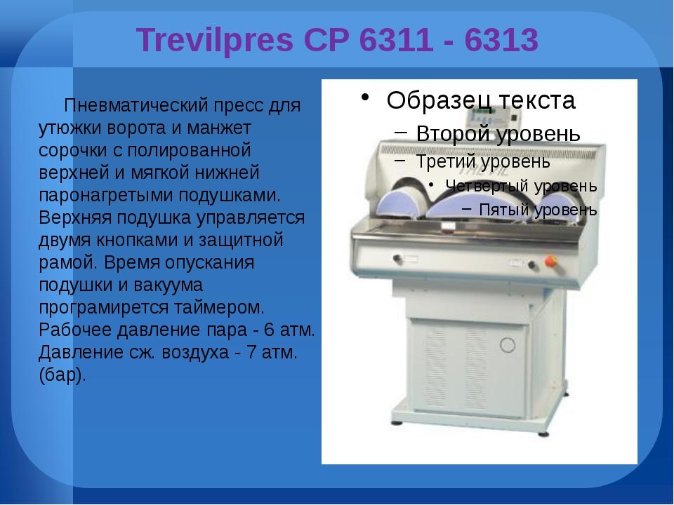 Trevilpres CP 6311 - 6313 Пневматический пресс для утюжки ворота и манжет сор...