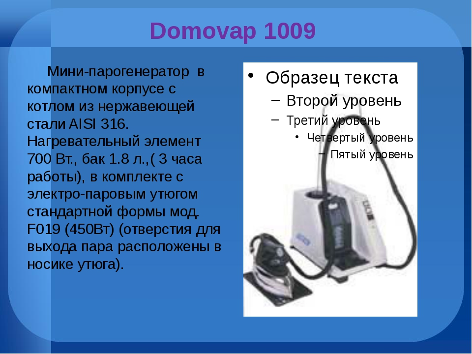 Domovap 1009 Мини-парогенератор в компактном корпусе с котлом из нержавеющей...