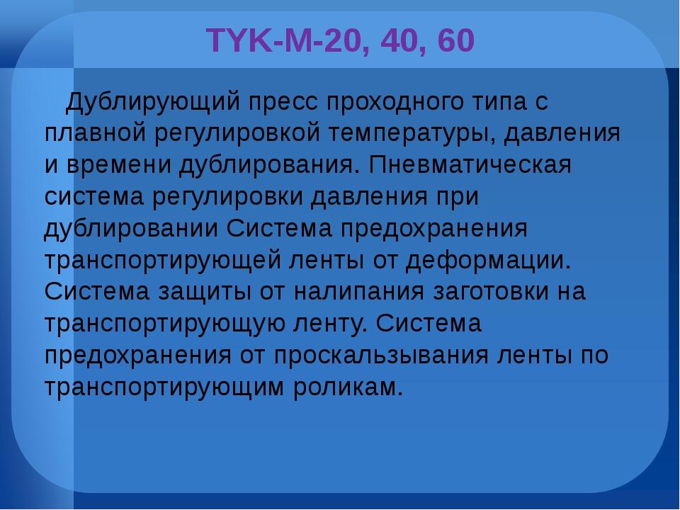 TYK-M-20, 40, 60 Дублирующий пресс проходного типа с плавной регулировкой тем...