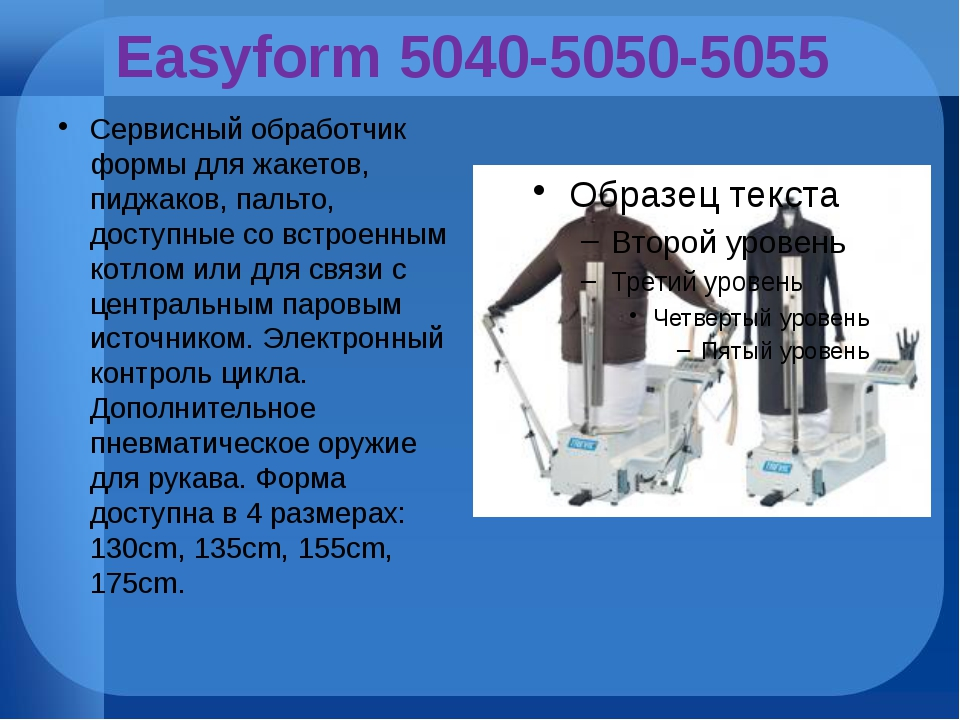 Easyform 5040-5050-5055 Сервисный обработчик формы для жакетов, пиджаков, пал...