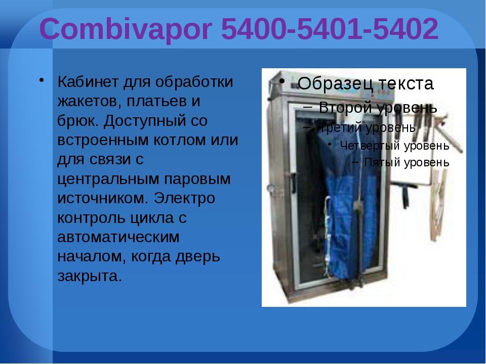 Combivapor 5400-5401-5402 Кабинет для обработки жакетов, платьев и брюк. Дост...