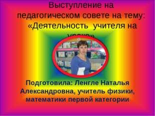 Выступление на педагогическом совете на тему: «Деятельность учителя на уроке»