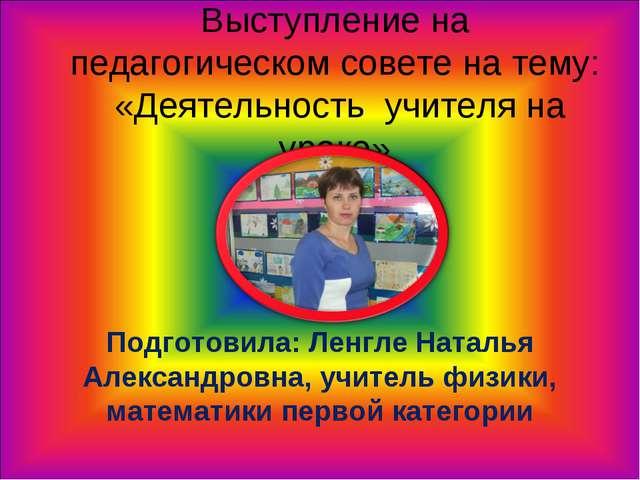 Выступление на педагогическом совете на тему: «Деятельность учителя на уроке»...