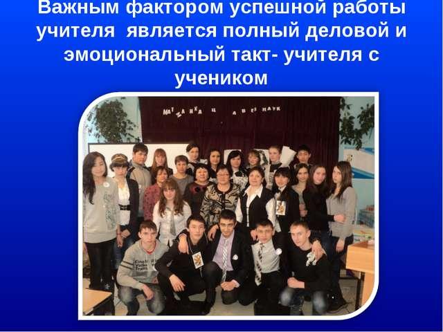 Важным фактором успешной работы учителя является полный деловой и эмоциональн...