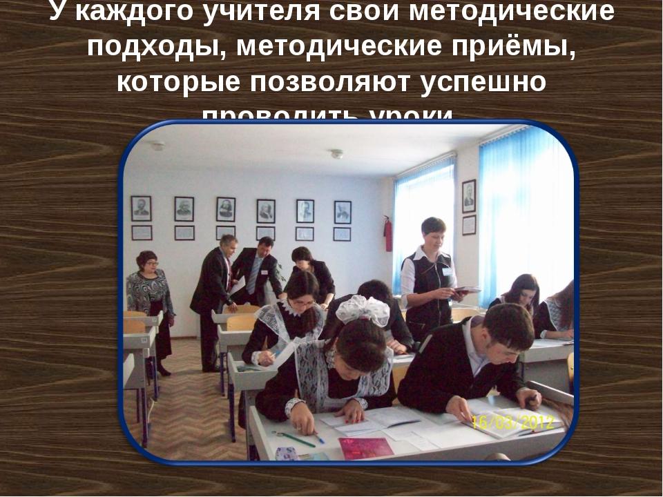 У каждого учителя свои методические подходы, методические приёмы, которые поз...