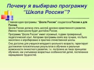 """Главная идея программы: """"Школа России"""" создается в России и для России. Школа"""