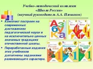 Учебно-методический комплект «Школа России» (научный руководитель А.А. Плешак
