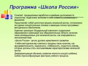 Программа «Школа России» Сочетает традиционные наработки и новейшие достижени