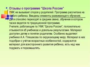 """Отзывы о программе """"Школа России"""" УМК не вызывает споров у родителей. Програ"""
