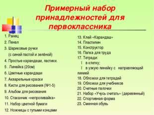Примерный набор принадлежностей для первоклассника 1. Ранец 2. Пенал 3. Шарик