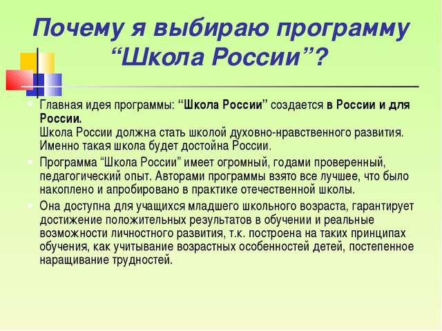 """Главная идея программы: """"Школа России"""" создается в России и для России. Школа..."""