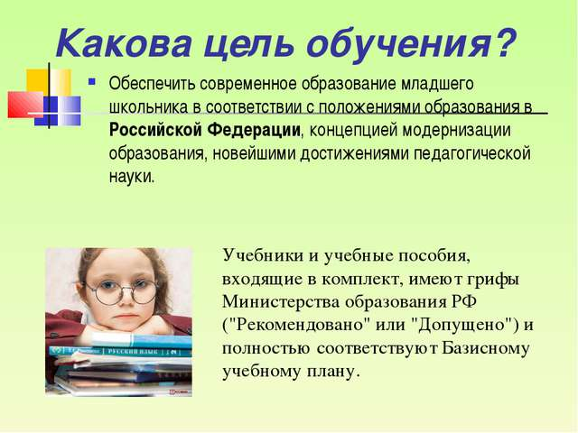 Обеспечить современное образование младшего школьника в соответствии с положе...