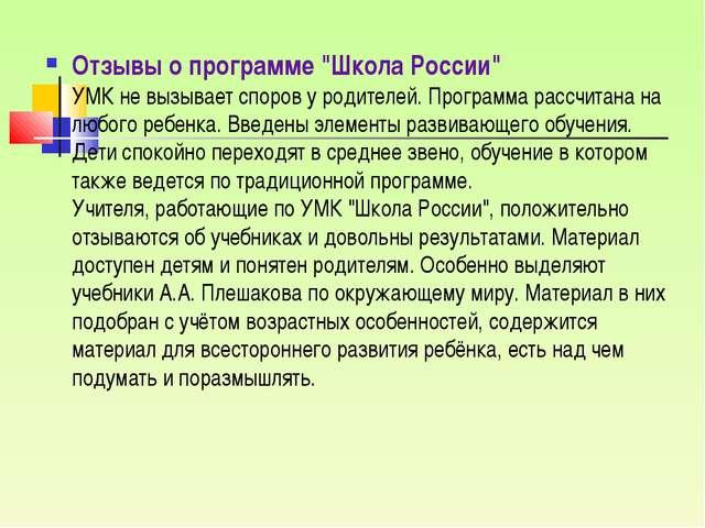 """Отзывы о программе """"Школа России"""" УМК не вызывает споров у родителей. Програ..."""