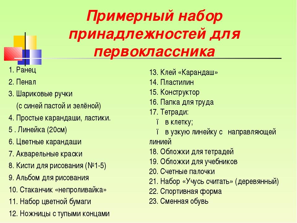 Примерный набор принадлежностей для первоклассника 1. Ранец 2. Пенал 3. Шарик...