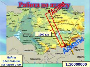 1200 км 1:10000000 Найти расстояние на карте в см