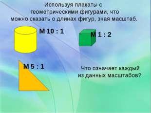 Используя плакаты с геометрическими фигурами, что можно сказать о длинах фигу