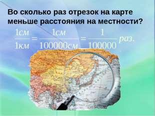 Во сколько раз отрезок на карте меньше расстояния на местности?