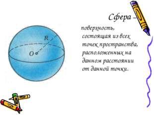 Сфера – поверхность, состоящая из всех точек пространства, расположенных на